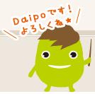 Daipoです! よろしくね★