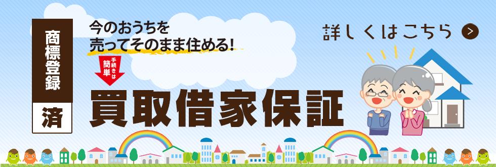 不動産の株式会社大和 旭川・旭川近郊の不動産の買取・媒介