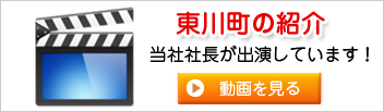 東川町の動画