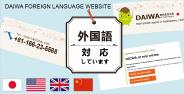 不動産の外国語対応、英語、中国語