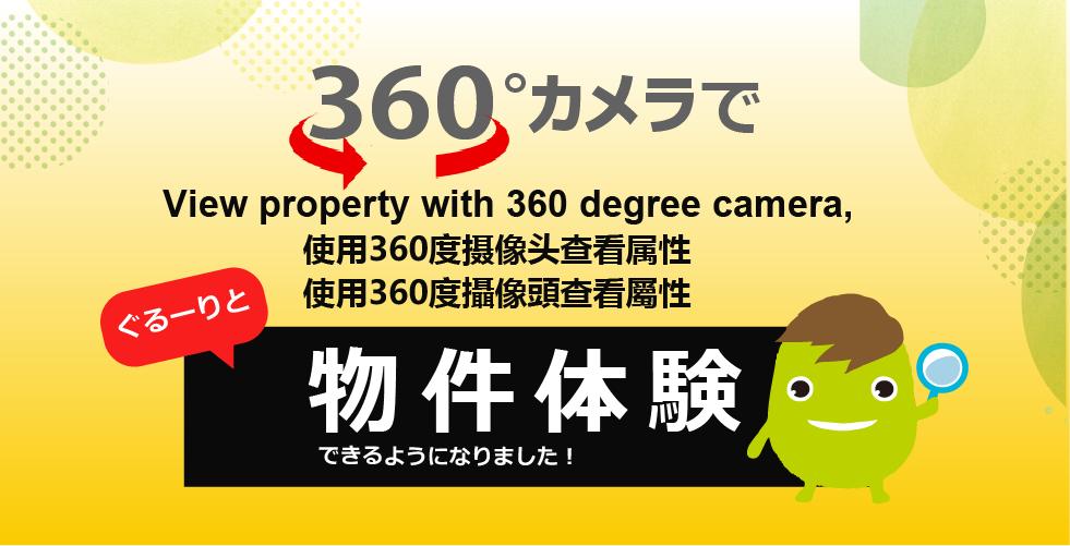 360度カメラで物件が見れます