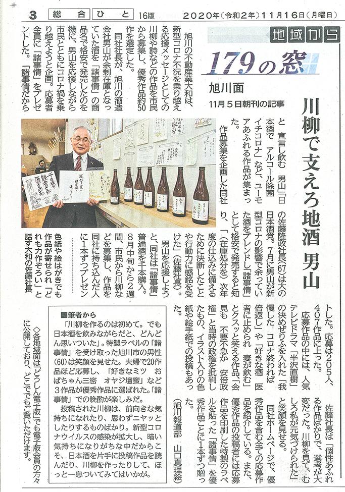 日本酒男山「諸事情」応援企画!川柳